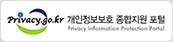 개인정보보호종합지원포탈