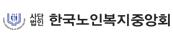 한국노인복지중앙회