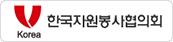 한국자원봉사